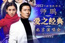 2011师鹏北京演唱会