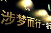 《渉梦而行-电子音乐在中国》首映现场报道