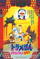 點擊觀看《大雄的平行西游记(1988)》