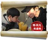 陈羽凡/元宝父子