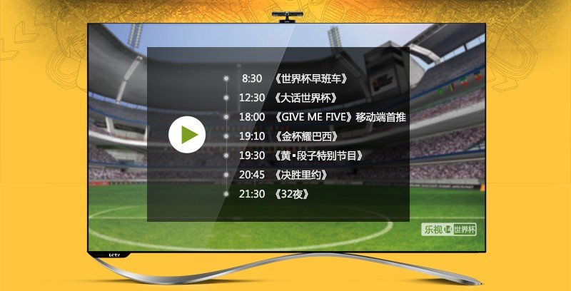 乐视体育世界杯轮播频道 24小时精彩看不停