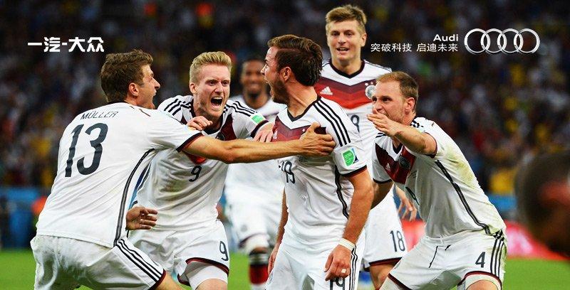 格策113分钟绝杀 德国1-0阿根廷捧起第四冠