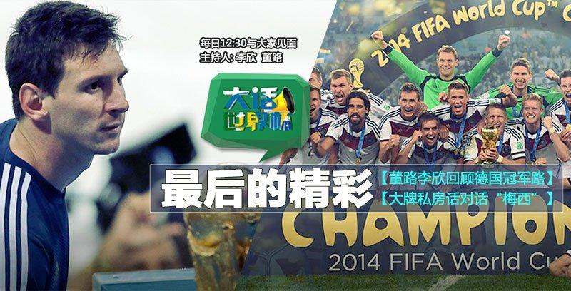 《大话世界杯》第33期 德国夺冠之路