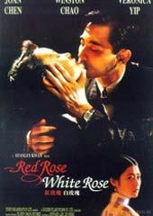 《红玫瑰与白玫瑰》