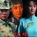 红日01 - 在线观看- 电视剧- 乐视网kmplayer官方繁體中文版下載