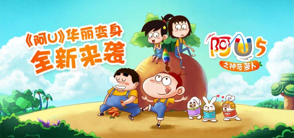 【热播】阿U第五季之神奇萝卜