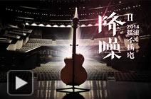 """乐视live生活第六季阵容公布 """"降噪""""摇滚来袭"""