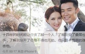 是婚姻走到尽头还是劈腿 陈赫老婆最新微博内容联想