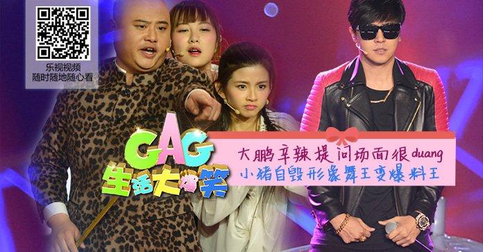 生活大爆笑(2015-02-28)