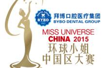 2015环球小姐中国区大赛