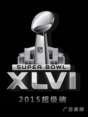 2015超级碗广告集锦