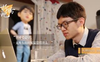 【折腾吧骚年】礼物说ceo温城辉:创业要趁早