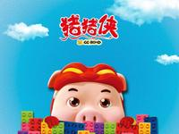 猪猪侠3 勇闯未来之城