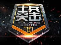 士兵突击第二季