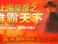 上海皇帝之雄霸天下 国语