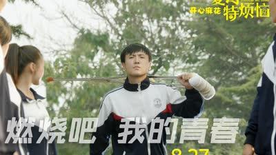 """《夏洛特烦恼》白日梦版预告  """"喜剧dai王""""沈腾人生重启"""