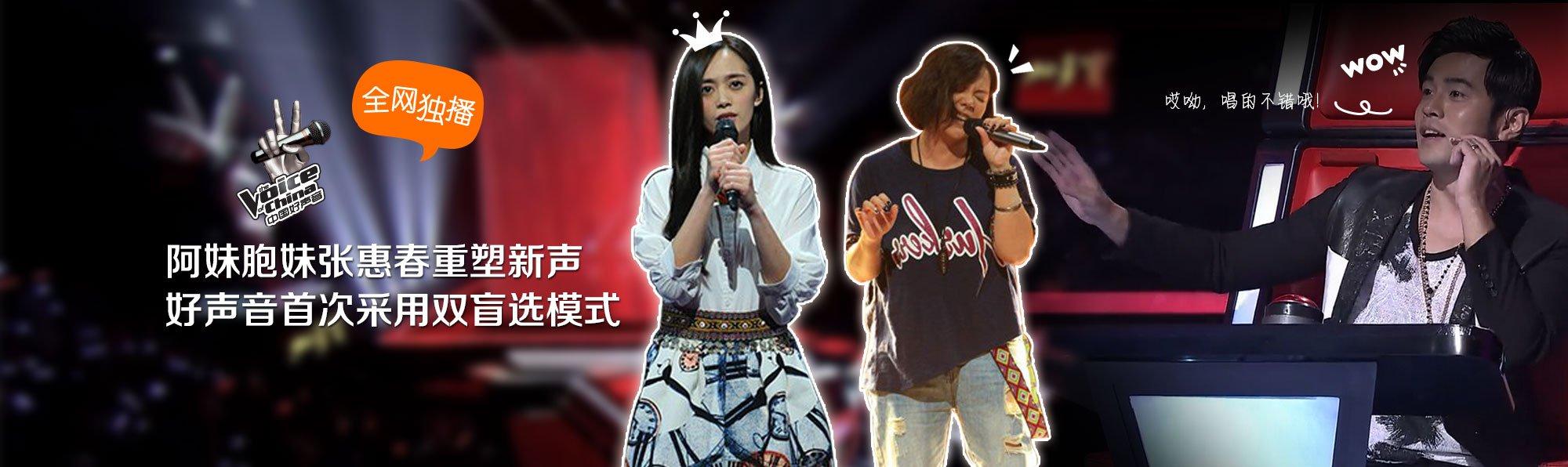 第2期:阿妹胞妹张惠春重塑新声 双盲选模式引导师惊叫