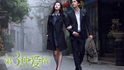 《第三种爱情》爱无所畏版预告 刘亦菲宋承宪任性甜蜜