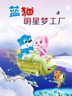 蓝猫明星梦工厂