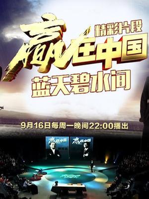 赢在中国蓝天碧水间(精彩片段)