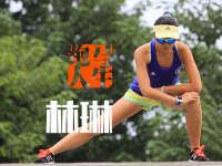 《跑马人生》之林琳:珠江畔的能量女神