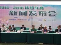 珠超联赛携手乐视体育 新赛季打造五人制最强联赛
