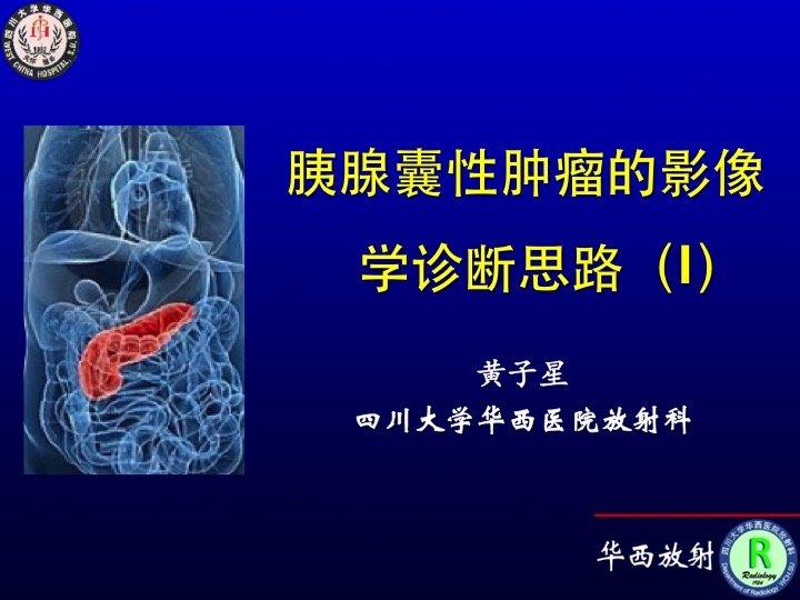 胰腺囊性肿瘤的影像学诊断思路(I)