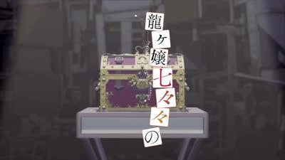 2014年4月「龙娘七七七埋藏的宝藏」PV