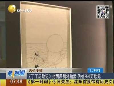 [视频]天价手稿《丁丁历险记》封面原稿将拍卖 估价250万欧元