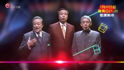 《最爱是中华第二季》纪连海宣传片