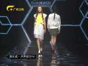 《时尚中国》20131113:旭化成·卢声前2014