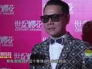 林志玲劝诫艺人不要做错 感情问题明年不让大家失望