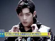 BTOB公开新曲《嘀嘀铛铛》MV预告片