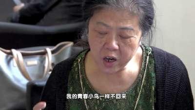 """《私人订制》汪明荃为""""黄昏恋人""""献唱"""