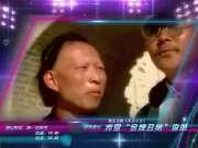 金牌丑角李明携妻亮相-大王小王0610预告