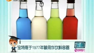 词汇连连看——饮料瓶常被称为塑料瓶