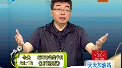 《海峡夜航》台湾民意代表