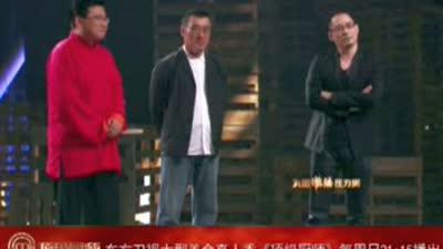 """舌尖上的中国""""真人秀版—《顶级厨师》恢弘巨制横空出世"""