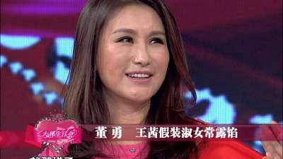 """王茜""""三分钟淑女"""" 拍戏不听导演指挥"""