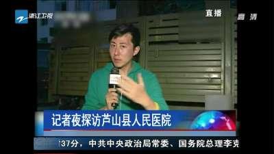 雅安地震记者夜探访芦山县人民医院