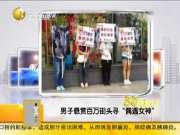"""广州地产商人悬赏百万街头寻""""偶遇女神"""""""
