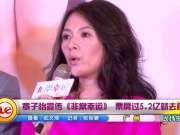 章子怡宣传《非常幸运》 票房过5.2亿就去蹦极
