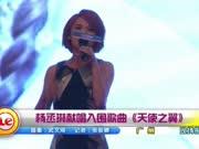 杨丞琳献唱入围歌曲《天使之翼》