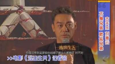 """古天乐刘青云《逃出生天》合璧 盘点双黑12年""""基友情"""""""