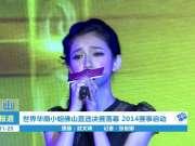 世界华裔小姐佛山直选决赛落幕 2014赛事启动