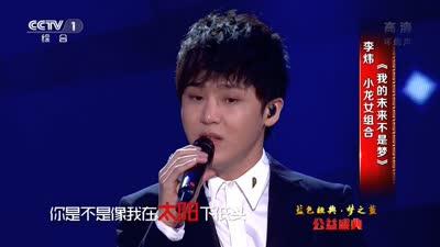 李炜 小龙女组合《我的未来不是梦》