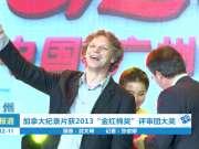 """加拿大纪录片获2013""""金红棉奖""""评审团大奖"""