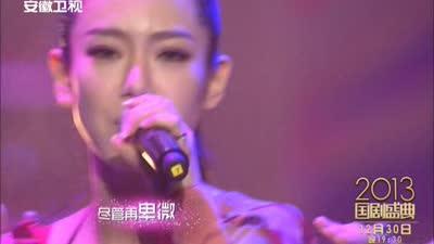 戚薇《王妃》-国剧盛典