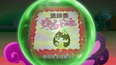 生日梦精灵 第二季38
