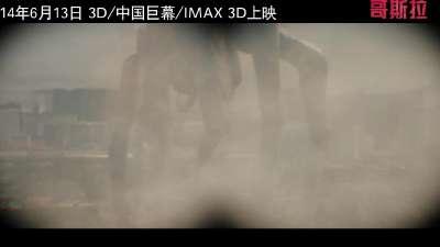 """《哥斯拉》曝光正片片段 哥斯拉死对头""""MUTO""""恐怖现形"""